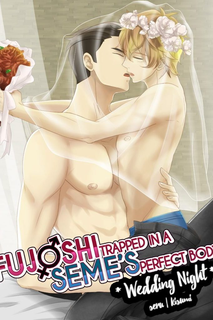 Fujoshi Trapped in a Seme's Perfect Body Wedding Night Cover The Yaoi Army