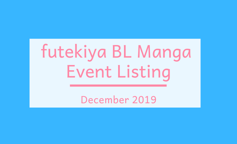 Photo of BL Manga Events December 2019: futekiya Listing