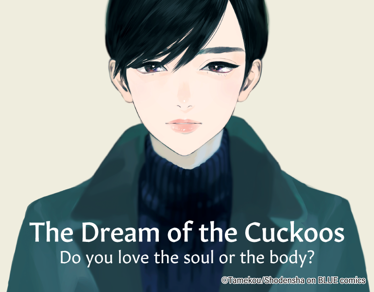 The Dream of the Cuckoos