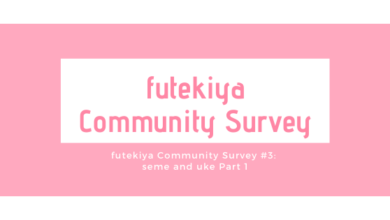 Photo of futekiya Community Survey #3: Seme and Uke Part 1