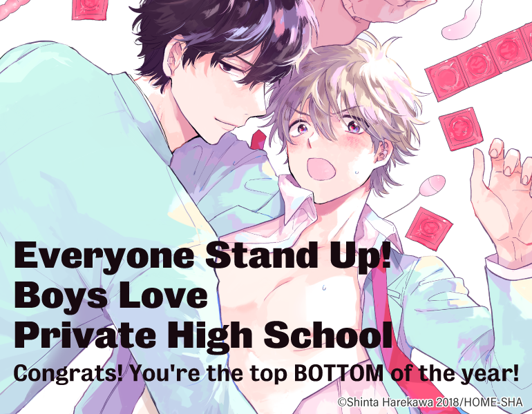 Everyone Stand Up! Boys Love Private High School