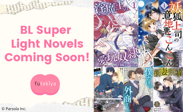 Photo of futekiya Licenses First Love Story (Sou x Asahi Story) and Four More Super Light Novels from Parsola Inc.