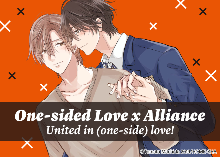 One-sided Love x Alliance