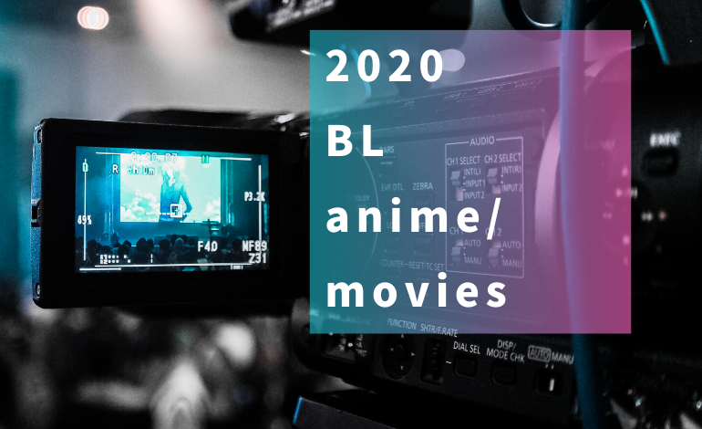 2020 BL anime movies