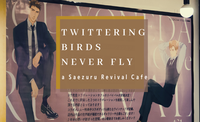 Photo of Twittering Birds Never Fly Kou Yoneda-sensei Collaboration Cafe Revival