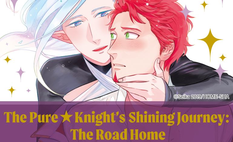 Photo of The Pure☆Knight's Shining Journey: The Road Home