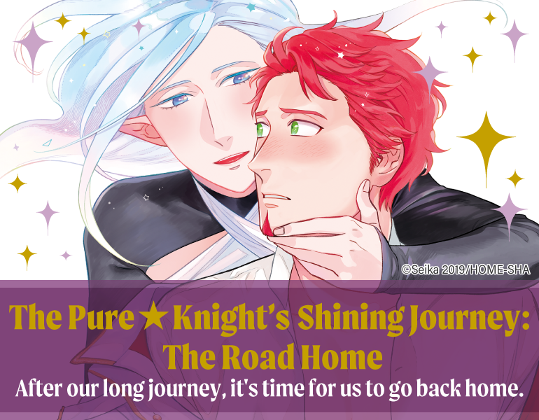 The Pure☆Knight's Shining Journey: The Road Home