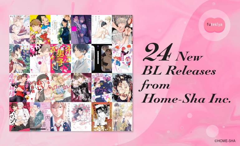 Photo of futekiya Licenses 24 Boys' Love (BL) Titles from Home-sha Inc.