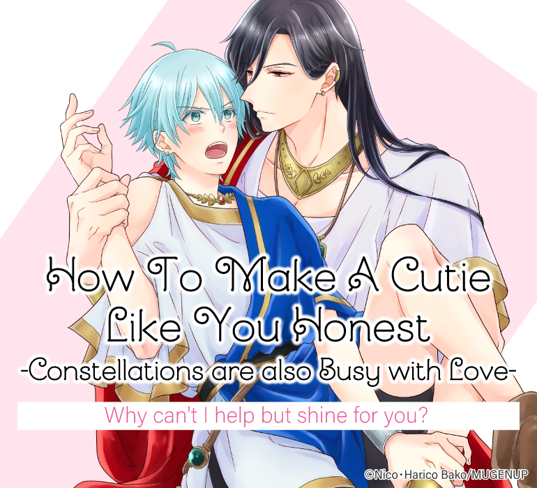 How To Make A Cutie Like You Honest -Constellations are also Busy with Love-