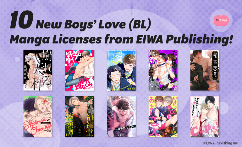 Photo of futekiya Licenses 10 Boys' Love (BL) Manga Titles from EIWA Publishing