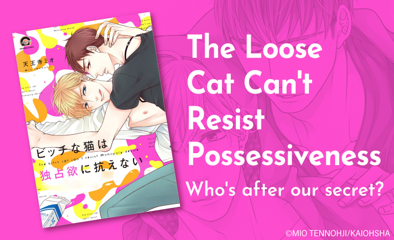 Photo of The Loose Cat Can't Resist Possessiveness