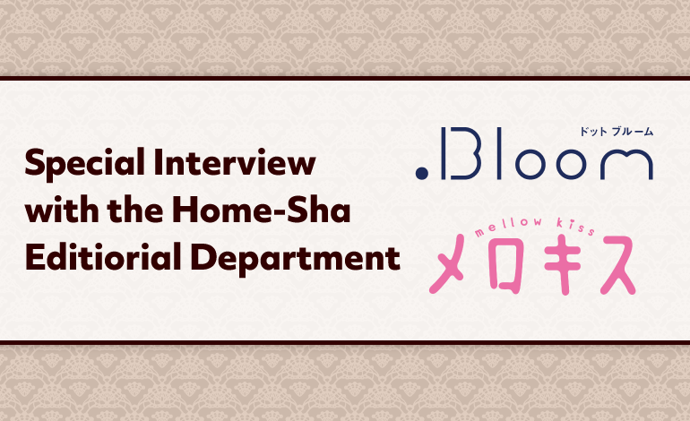 Photo of Special Interview with the Home-Sha Editorial Department