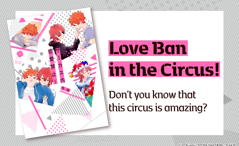 Photo of Love Ban in the Circus!