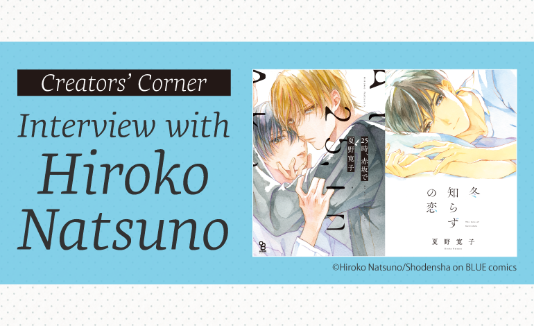 Photo of Creators' Corner: Interview with Hiroko Natsuno