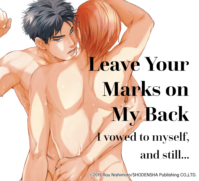Leave Your Marks on My Back