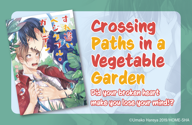 Crossing Paths in a Vegetable Garden