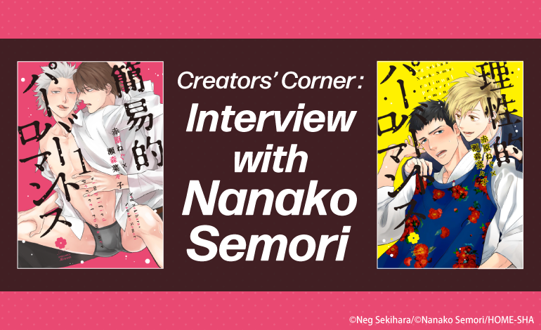 Photo of Creators' Corner: Interview with Nanako Semori