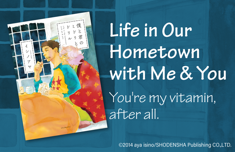 Life in Our Hometown with Me & You