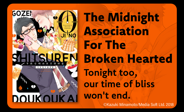 Photo of The Midnight Association For The Broken Hearted