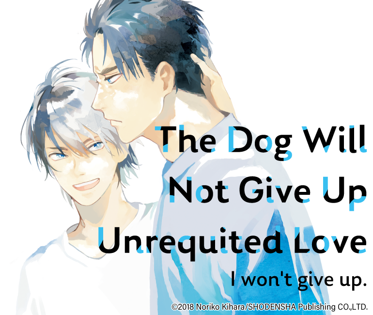 The Dog Will Not Give Up Unrequited Love