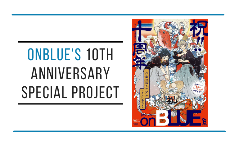 onBLUE 10th Anniversary