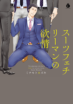 The salaryman who has a fetish for suit gets horny.